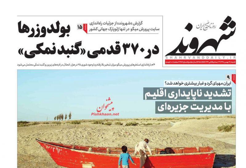 عناوین اخبار روزنامه شهروند در روز شنبه ۱۹ بهمن