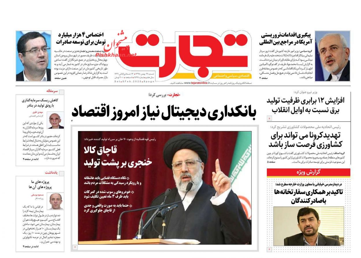 عناوین اخبار روزنامه تجارت در روز شنبه ۱۹ بهمن :