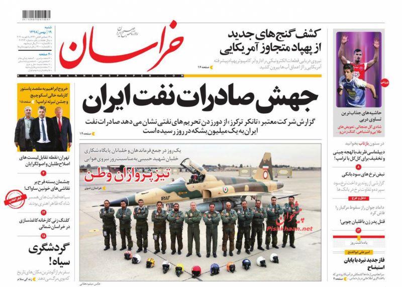 عناوین اخبار روزنامه خراسان در روز شنبه ۱۹ بهمن