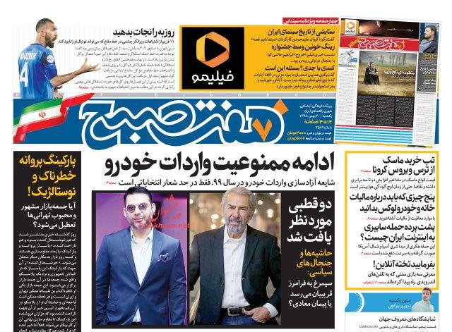 عناوین اخبار روزنامه هفت صبح در روز یکشنبه ۲۰ بهمن :