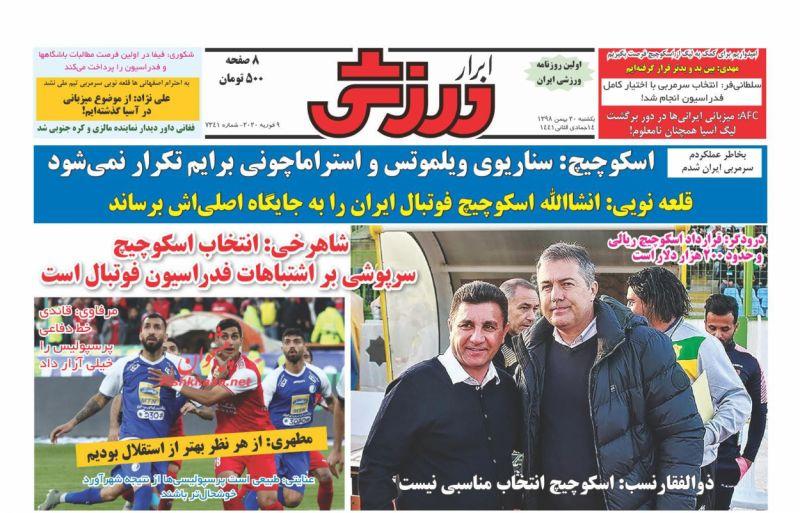 عناوین اخبار روزنامه ابرار ورزشى در روز یکشنبه ۲۰ بهمن