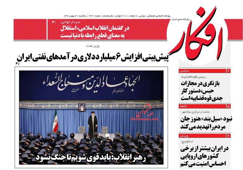 عناوین اخبار روزنامه افکار در روز یکشنبه ۲۰ بهمن :