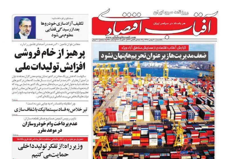 عناوین اخبار روزنامه آفتاب اقتصادی در روز یکشنبه ۲۰ بهمن :