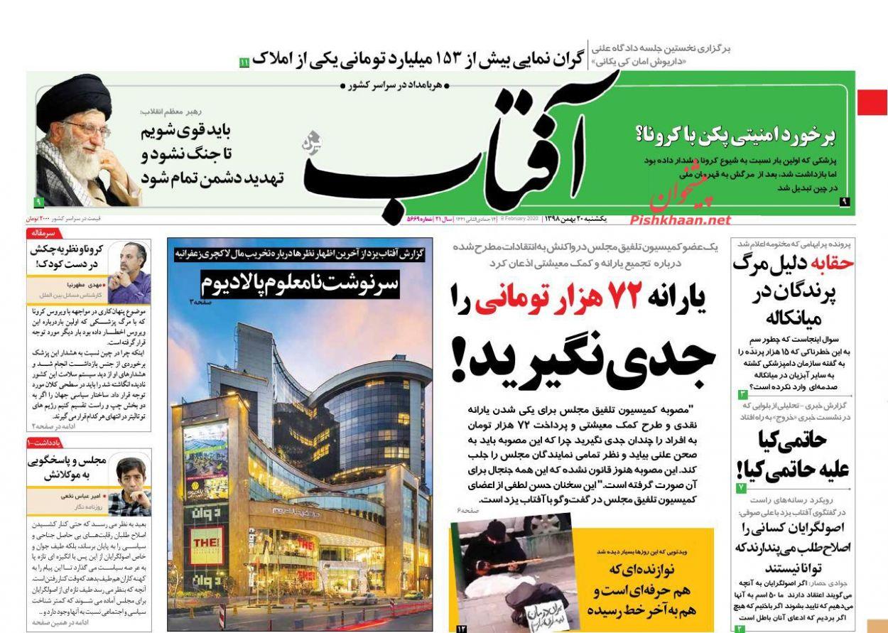 عناوین اخبار روزنامه آفتاب یزد در روز یکشنبه ۲۰ بهمن :