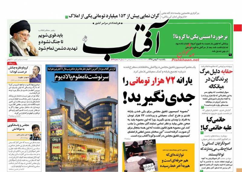 عناوین اخبار روزنامه آفتاب یزد در روز یکشنبه ۲۰ بهمن