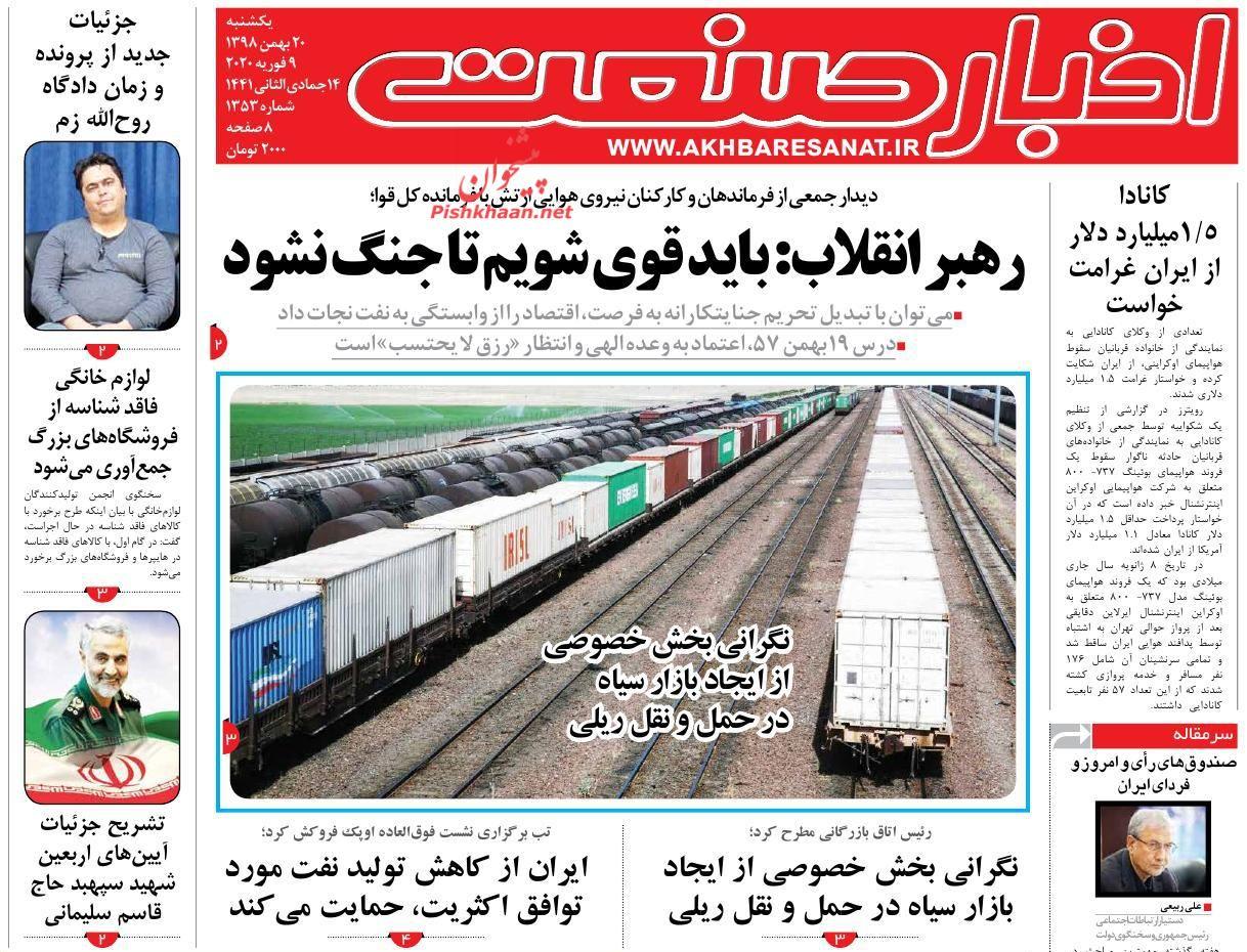 عناوین اخبار روزنامه اخبار صنعت در روز یکشنبه ۲۰ بهمن :