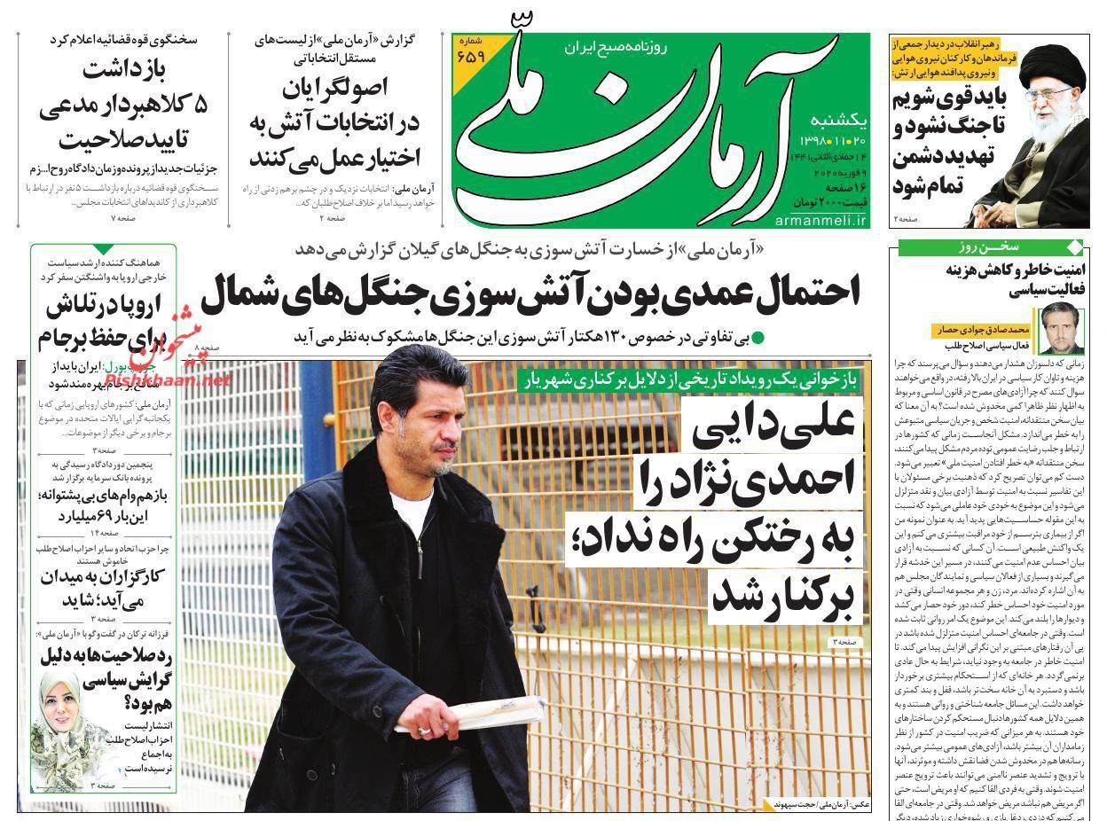 عناوین اخبار روزنامه آرمان ملی در روز یکشنبه ۲۰ بهمن :