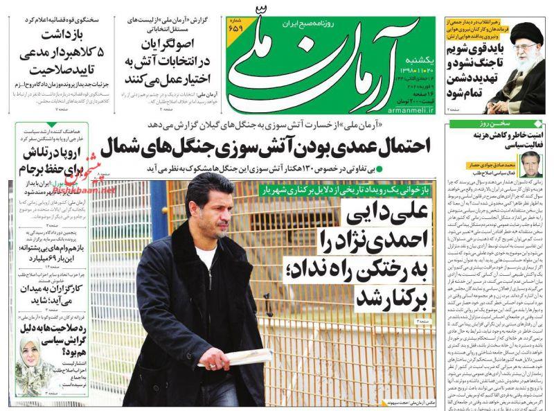 عناوین اخبار روزنامه آرمان ملی در روز یکشنبه ۲۰ بهمن