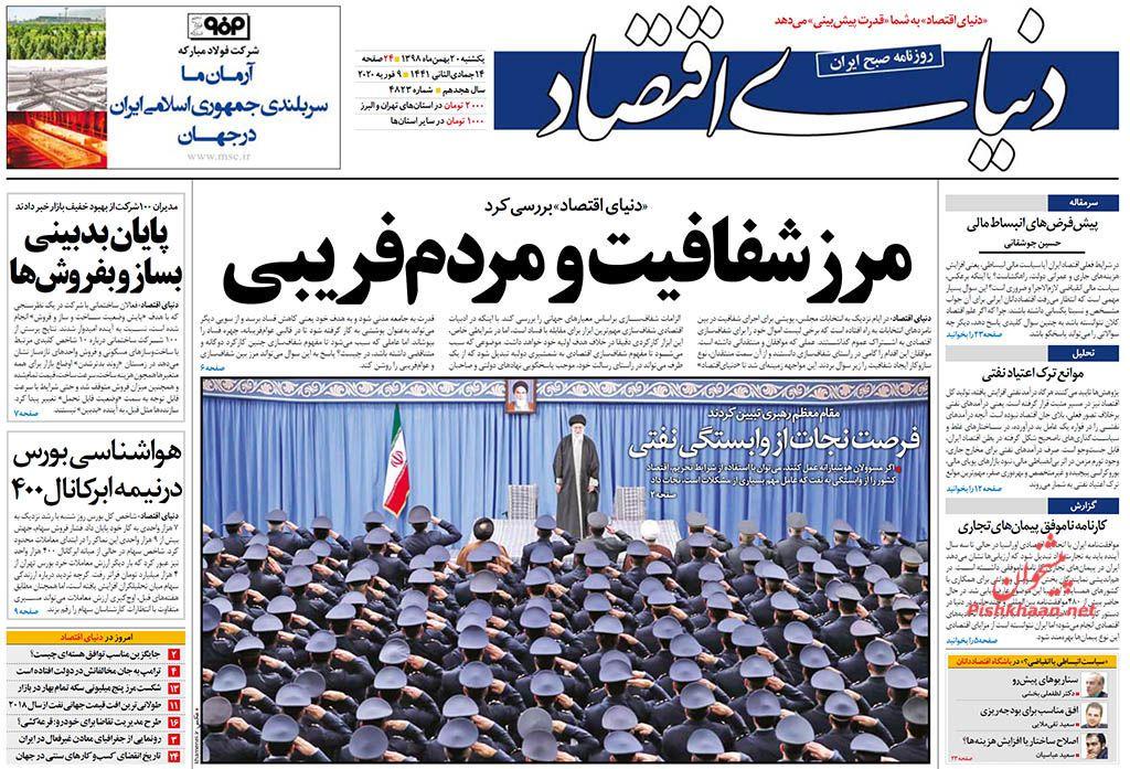 عناوین اخبار روزنامه دنیای اقتصاد در روز یکشنبه ۲۰ بهمن :