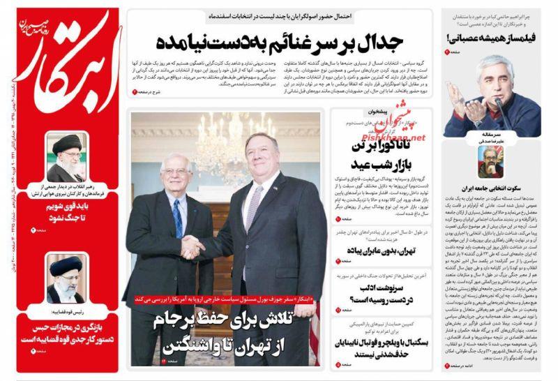 عناوین اخبار روزنامه ابتکار در روز یکشنبه ۲۰ بهمن