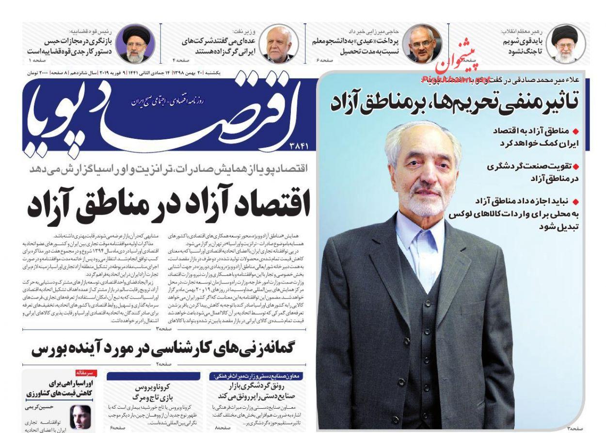 عناوین اخبار روزنامه اقتصاد پویا در روز یکشنبه ۲۰ بهمن :