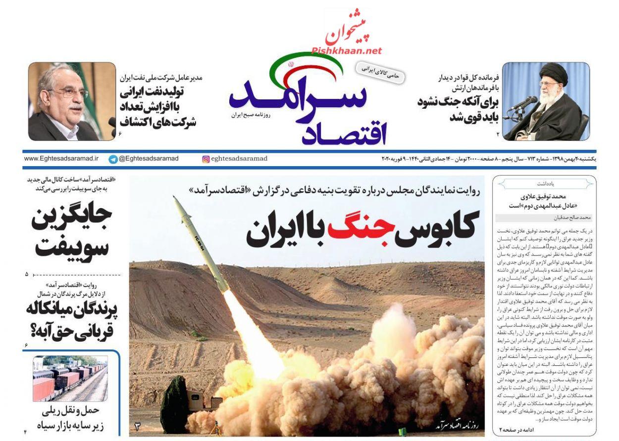عناوین اخبار روزنامه اقتصاد سرآمد در روز یکشنبه ۲۰ بهمن :