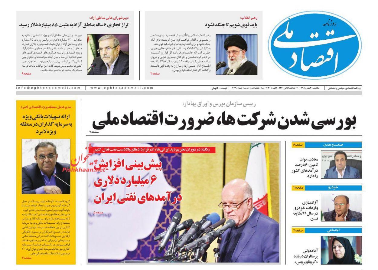عناوین اخبار روزنامه اقتصاد ملی در روز یکشنبه ۲۰ بهمن :