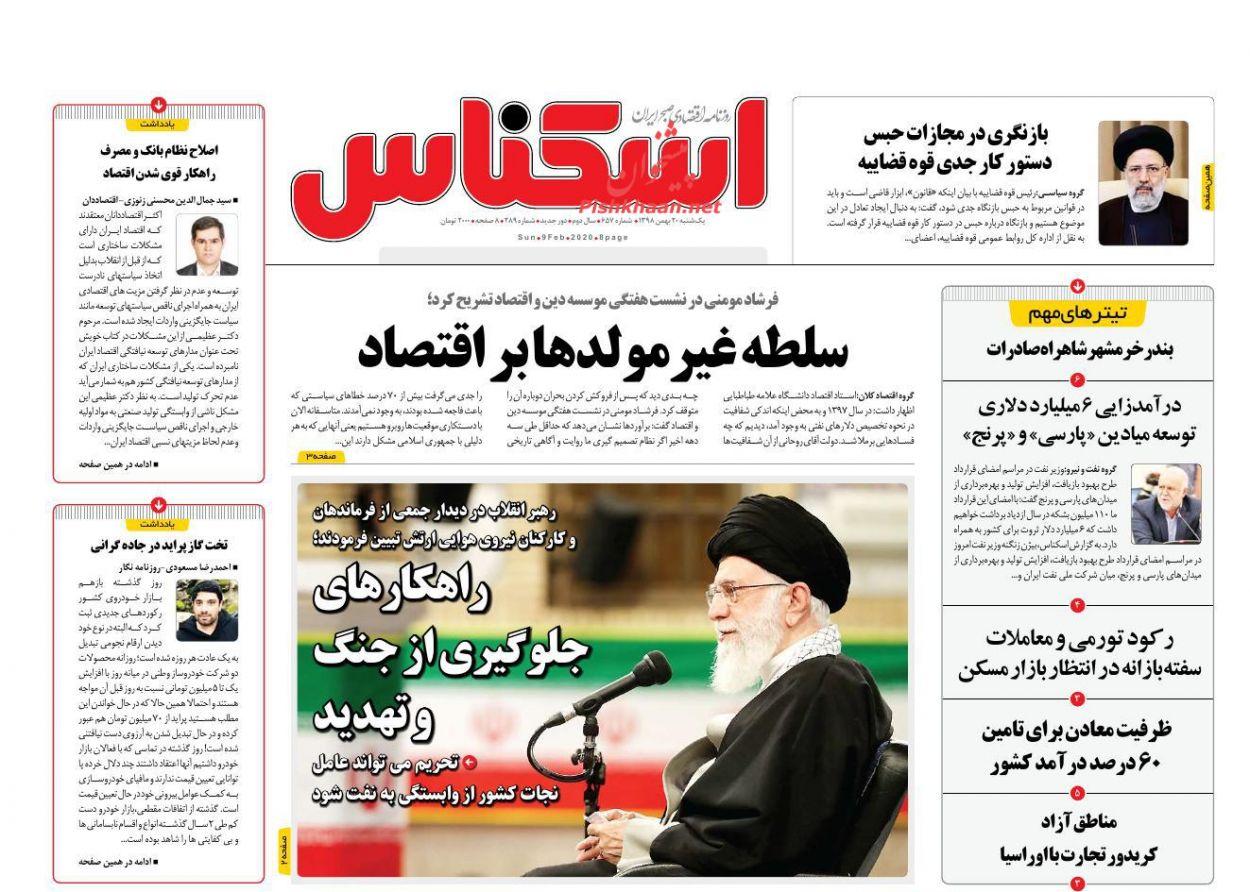 عناوین اخبار روزنامه اسکناس در روز یکشنبه ۲۰ بهمن :