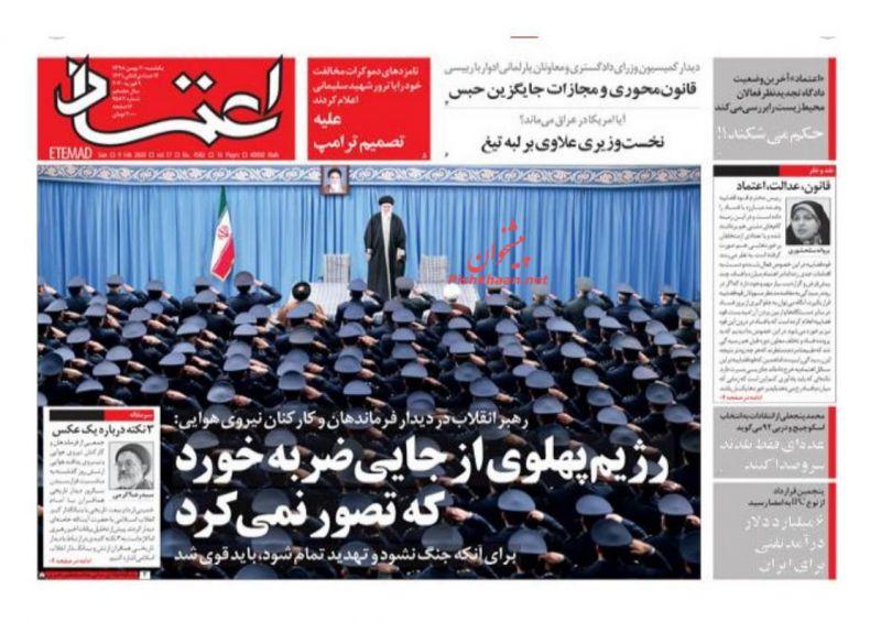 عناوین اخبار روزنامه اعتماد در روز یکشنبه ۲۰ بهمن