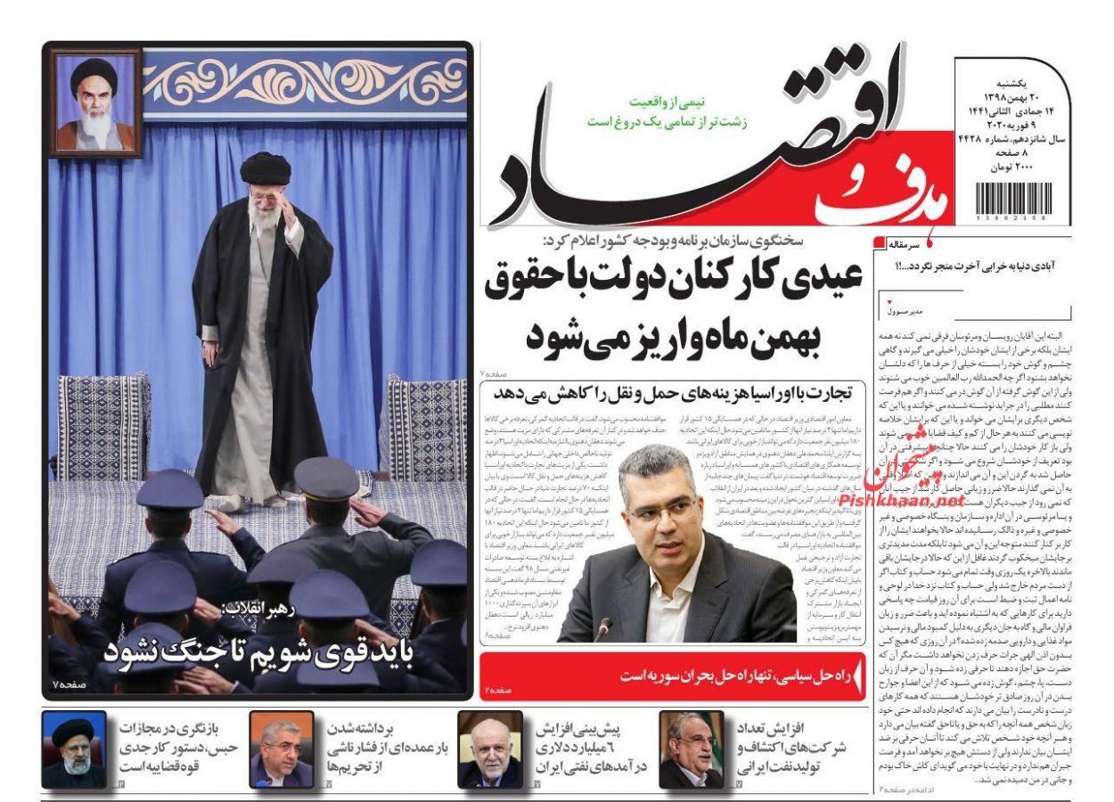 عناوین اخبار روزنامه هدف و اقتصاد در روز یکشنبه ۲۰ بهمن :