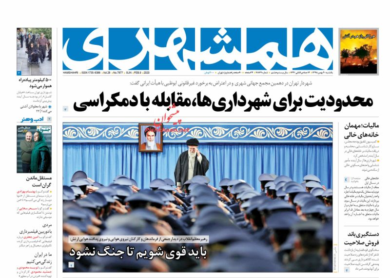 عناوین اخبار روزنامه همشهری در روز یکشنبه ۲۰ بهمن