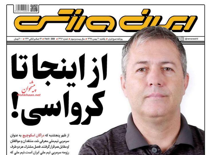 عناوین اخبار روزنامه ایران ورزشی در روز یکشنبه ۲۰ بهمن :