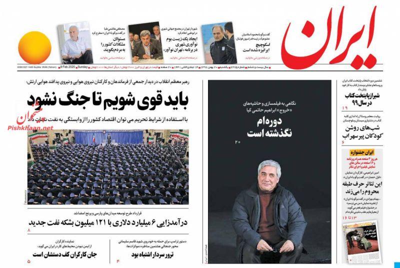 عناوین اخبار روزنامه ایران در روز یکشنبه ۲۰ بهمن