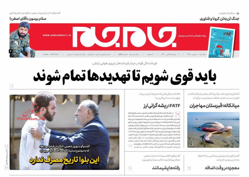 عناوین اخبار روزنامه جام جم در روز یکشنبه ۲۰ بهمن