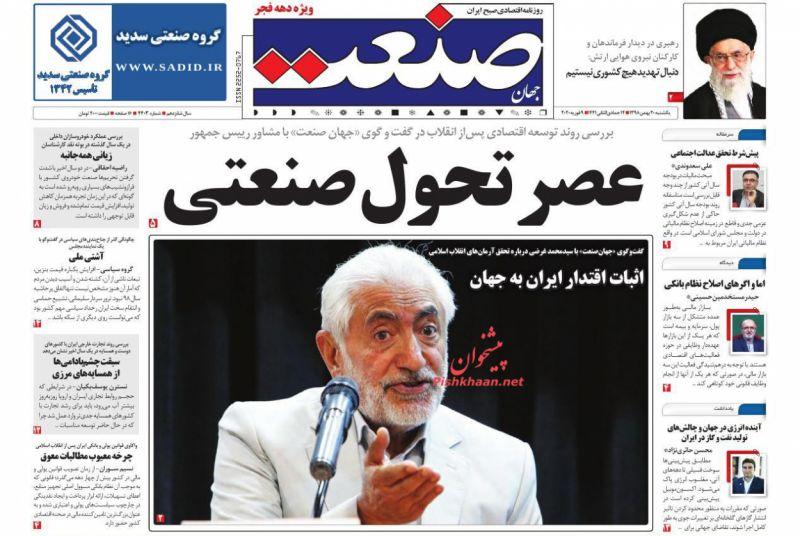 عناوین اخبار روزنامه جهان صنعت در روز یکشنبه ۲۰ بهمن :
