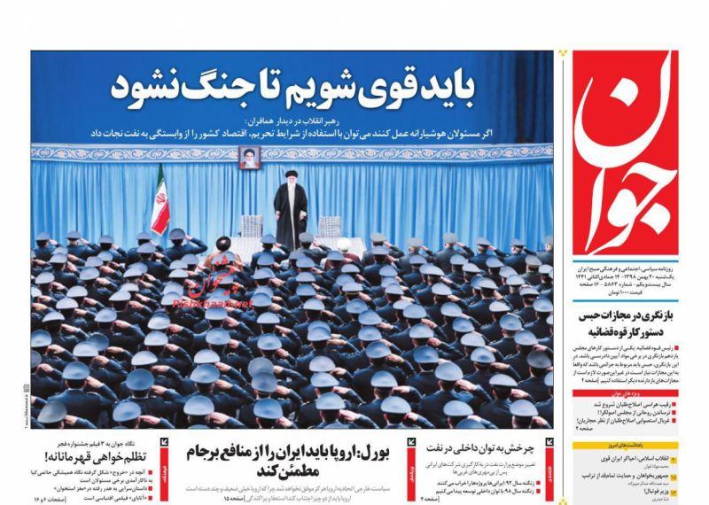 عناوین اخبار روزنامه جوان در روز یکشنبه ۲۰ بهمن :