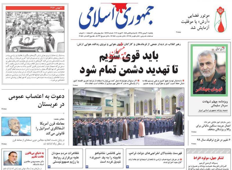 عناوین اخبار روزنامه جمهوری اسلامی در روز یکشنبه ۲۰ بهمن