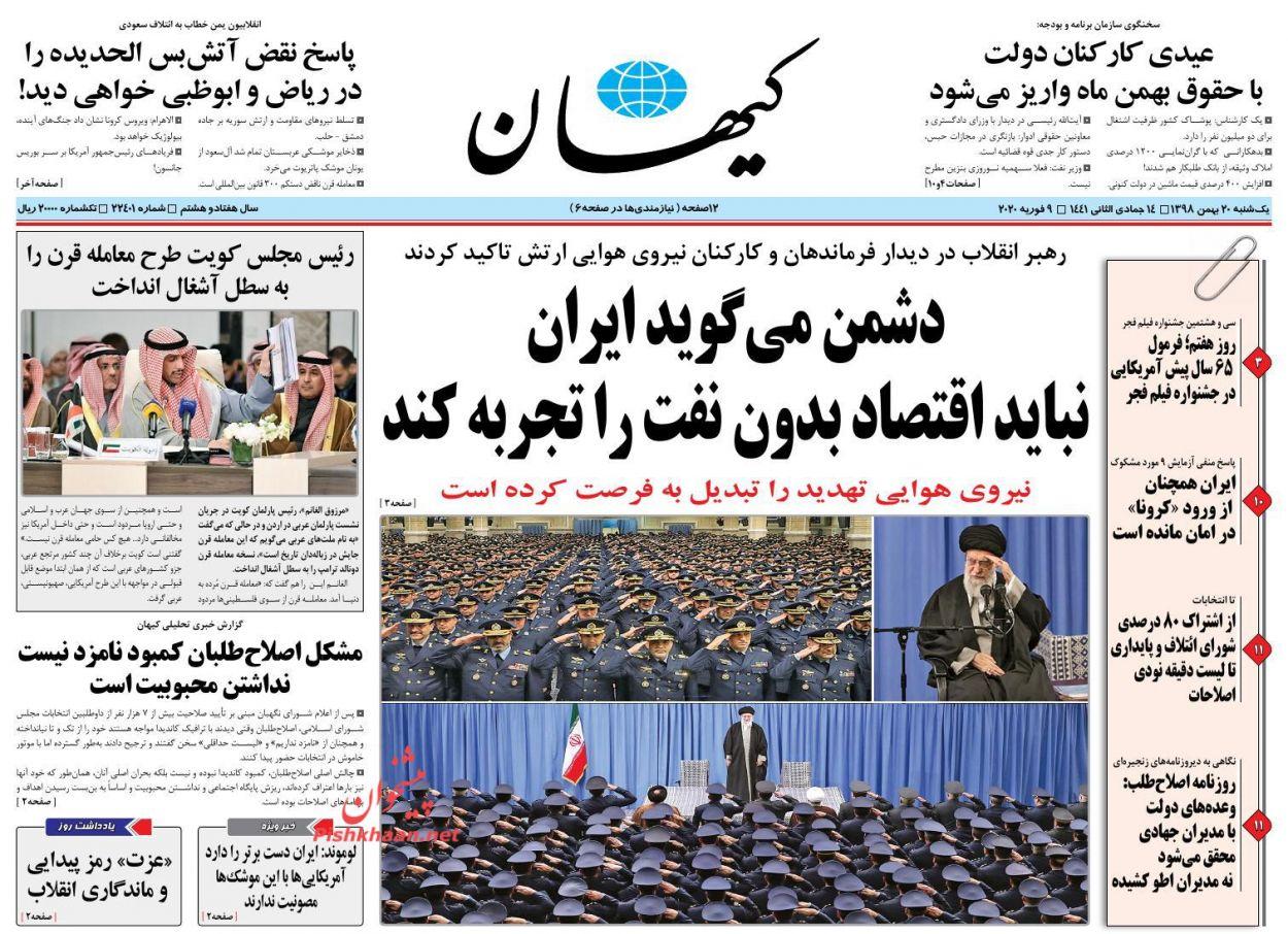 عناوین اخبار روزنامه کیهان در روز یکشنبه ۲۰ بهمن :