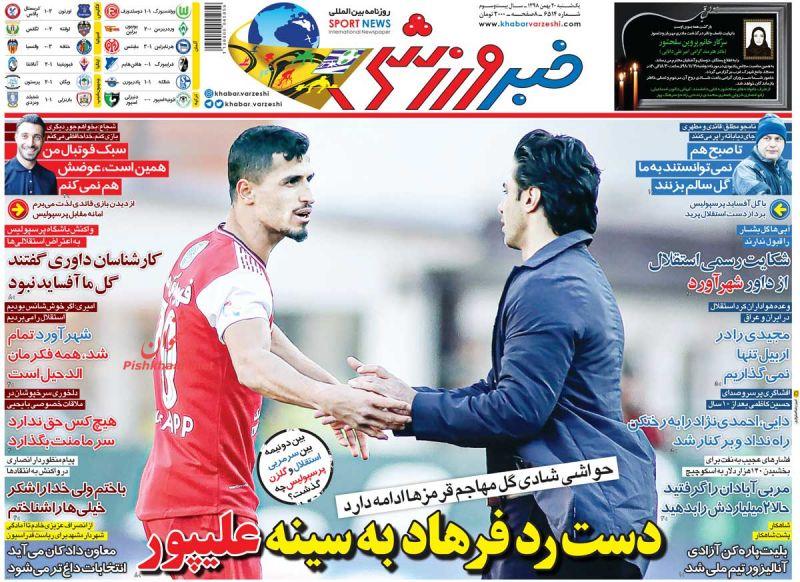 عناوین اخبار روزنامه خبر ورزشی در روز یکشنبه ۲۰ بهمن