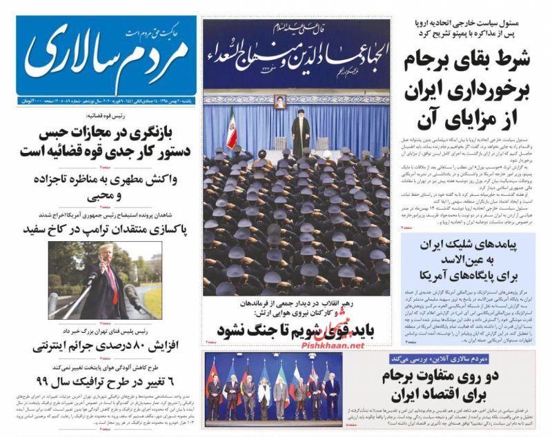 عناوین اخبار روزنامه مردم سالاری در روز یکشنبه ۲۰ بهمن