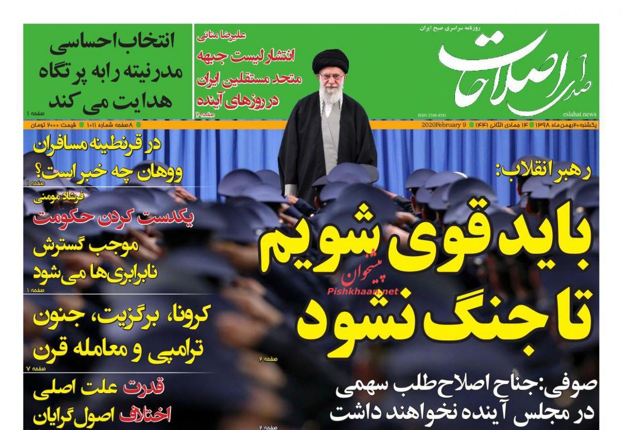 عناوین اخبار روزنامه صدای اصلاحات در روز یکشنبه ۲۰ بهمن :