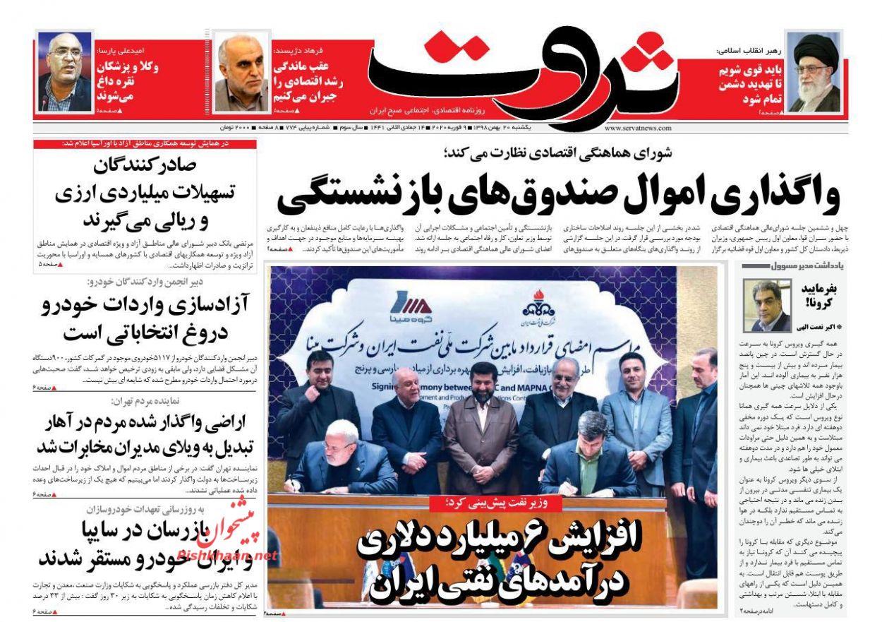 عناوین اخبار روزنامه ثروت در روز یکشنبه ۲۰ بهمن :