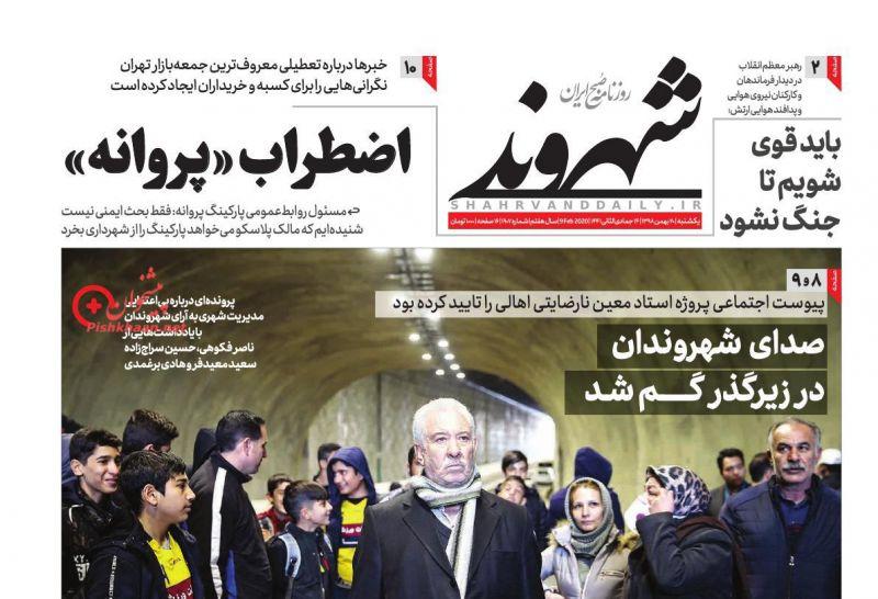 عناوین اخبار روزنامه شهروند در روز یکشنبه ۲۰ بهمن