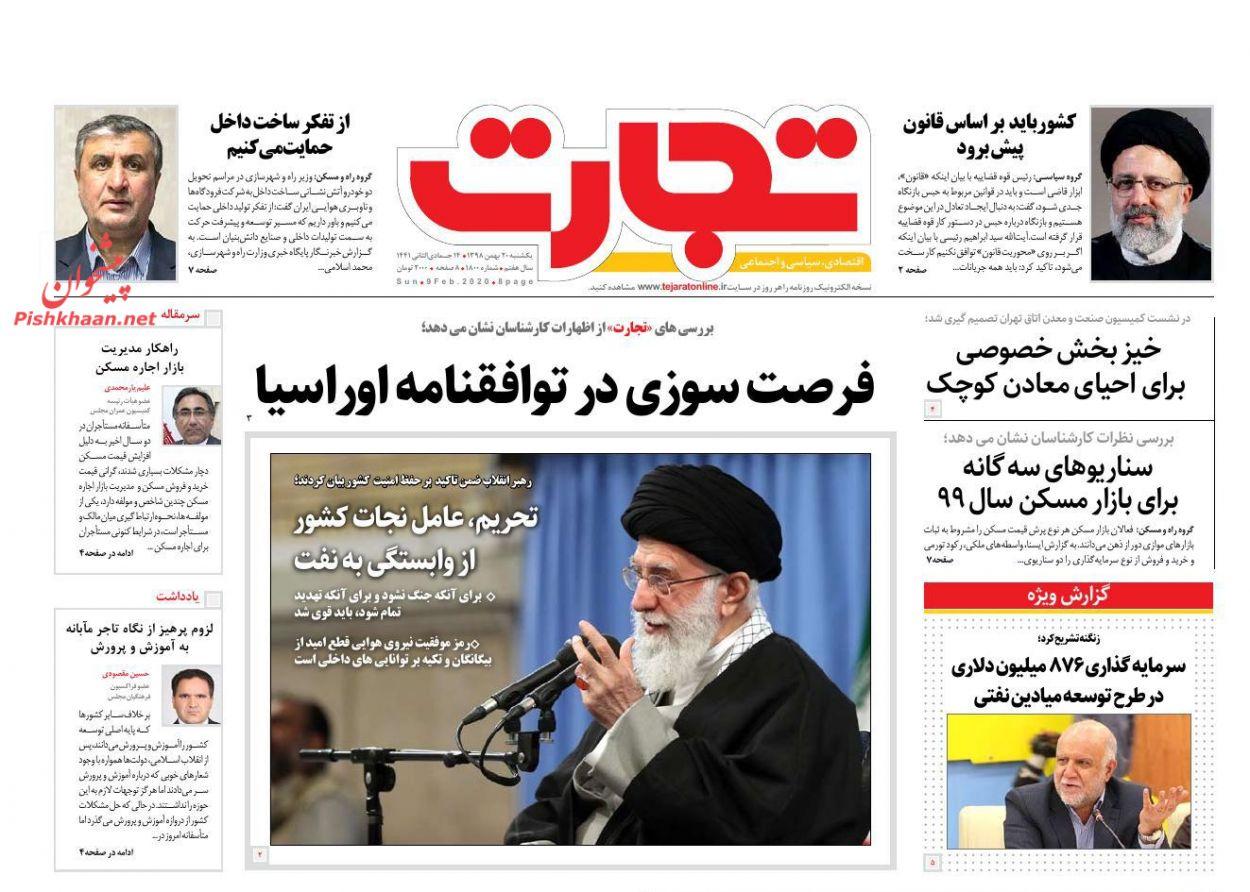 عناوین اخبار روزنامه تجارت در روز یکشنبه ۲۰ بهمن :