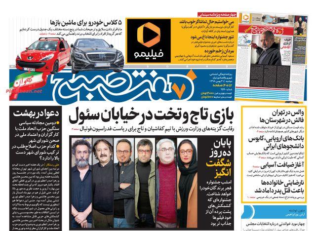 عناوین اخبار روزنامه هفت صبح در روز دوشنبه ۲۱ بهمن :