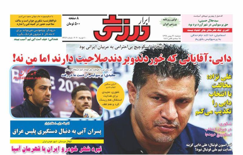 عناوین اخبار روزنامه ابرار ورزشى در روز دوشنبه ۲۱ بهمن