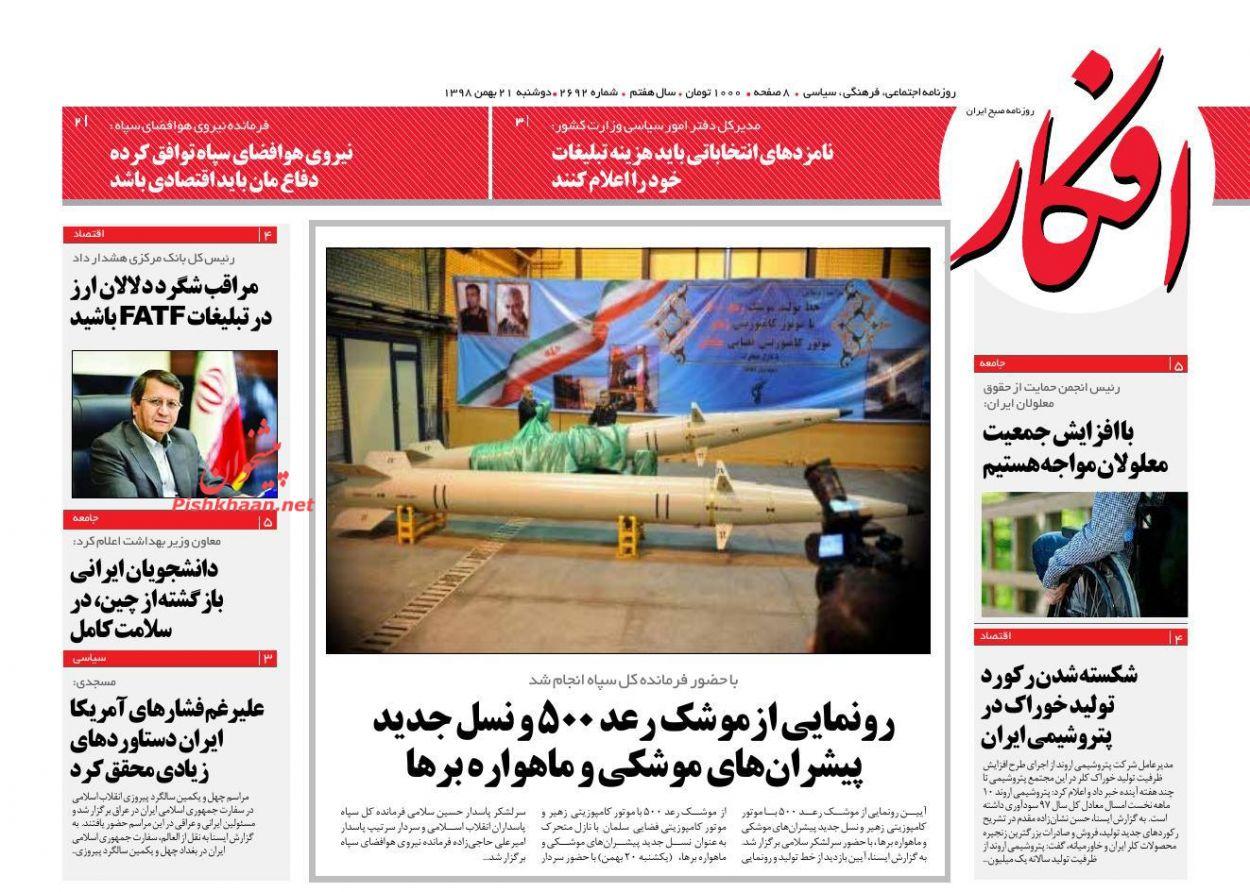 عناوین اخبار روزنامه افکار در روز دوشنبه ۲۱ بهمن :