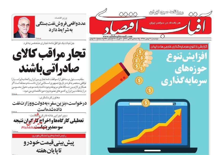 عناوین اخبار روزنامه آفتاب اقتصادی در روز دوشنبه ۲۱ بهمن :