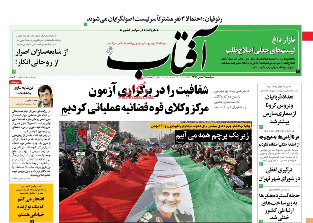 عناوین اخبار روزنامه آفتاب یزد در روز دوشنبه ۲۱ بهمن :