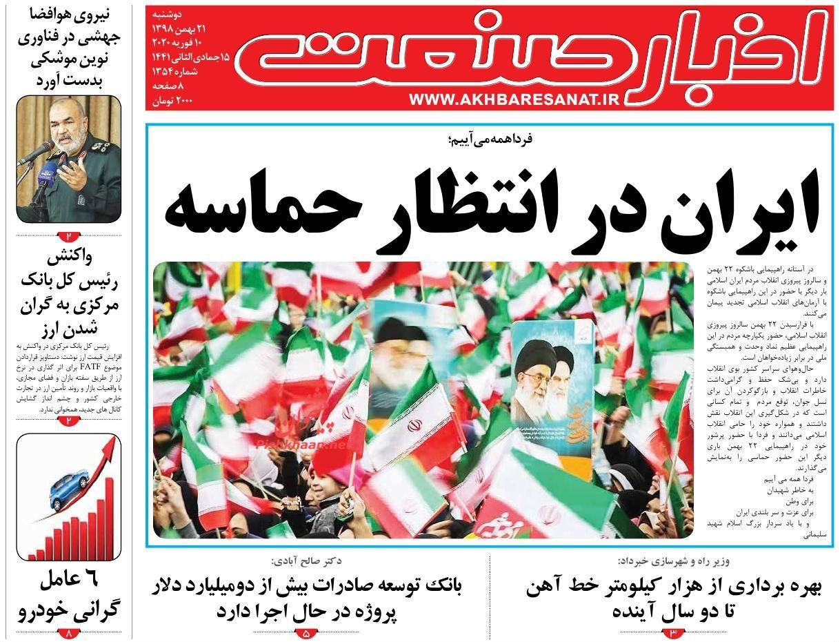 عناوین اخبار روزنامه اخبار صنعت در روز دوشنبه ۲۱ بهمن :