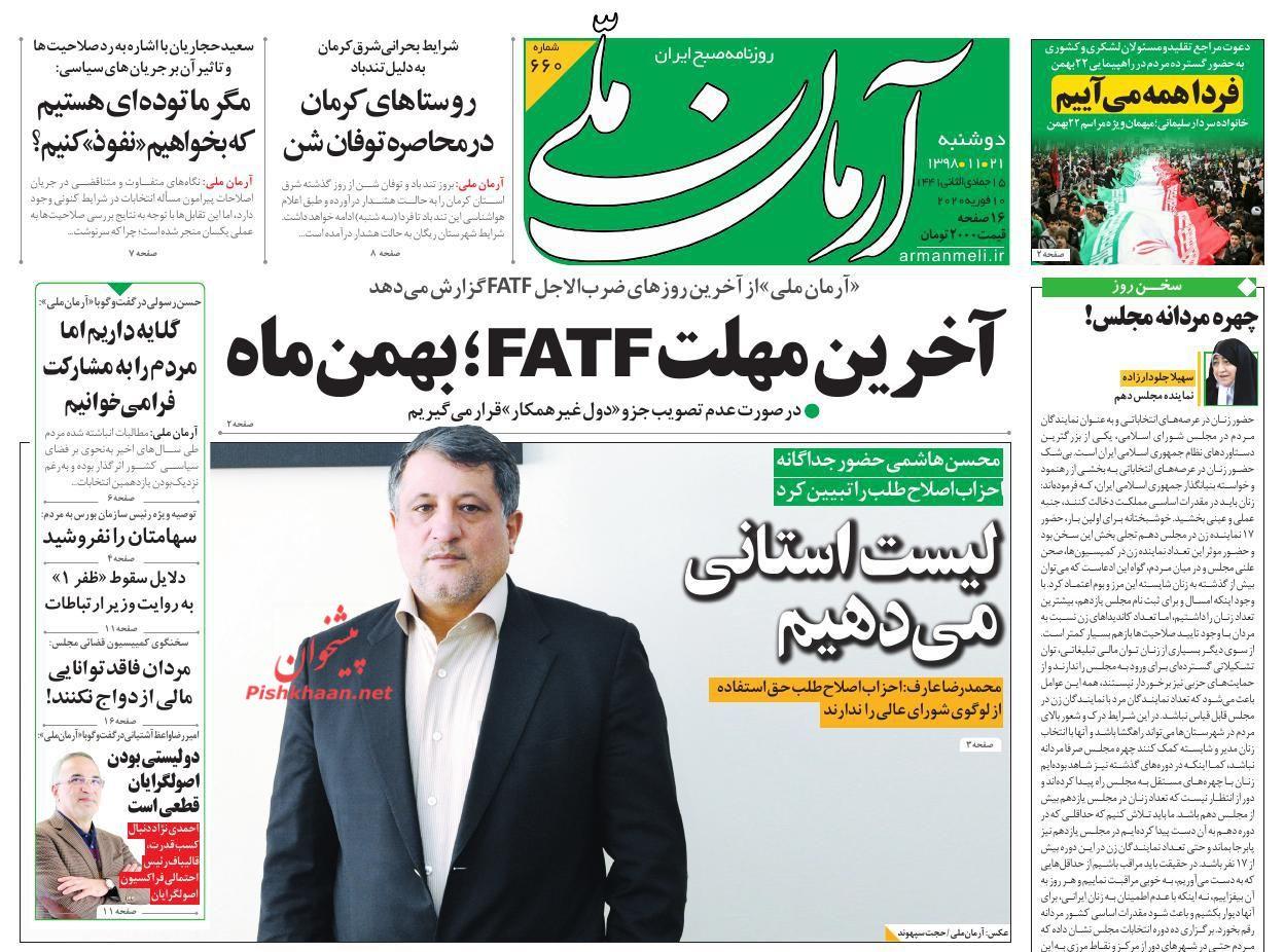 عناوین اخبار روزنامه آرمان ملی در روز دوشنبه ۲۱ بهمن :