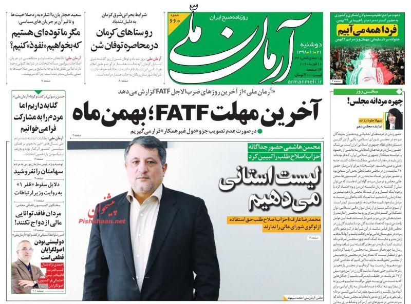 عناوین اخبار روزنامه آرمان ملی در روز دوشنبه ۲۱ بهمن