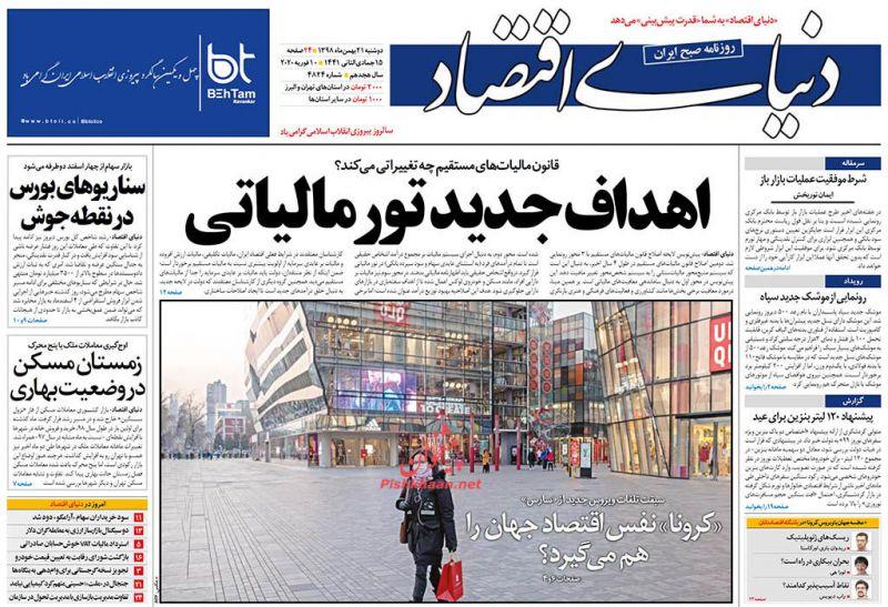 عناوین اخبار روزنامه دنیای اقتصاد در روز دوشنبه ۲۱ بهمن