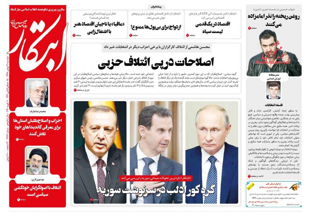 عناوین اخبار روزنامه ابتکار در روز دوشنبه ۲۱ بهمن :
