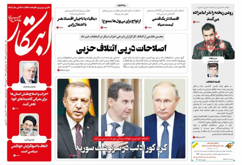عناوین اخبار روزنامه ابتکار در روز دوشنبه ۲۱ بهمن