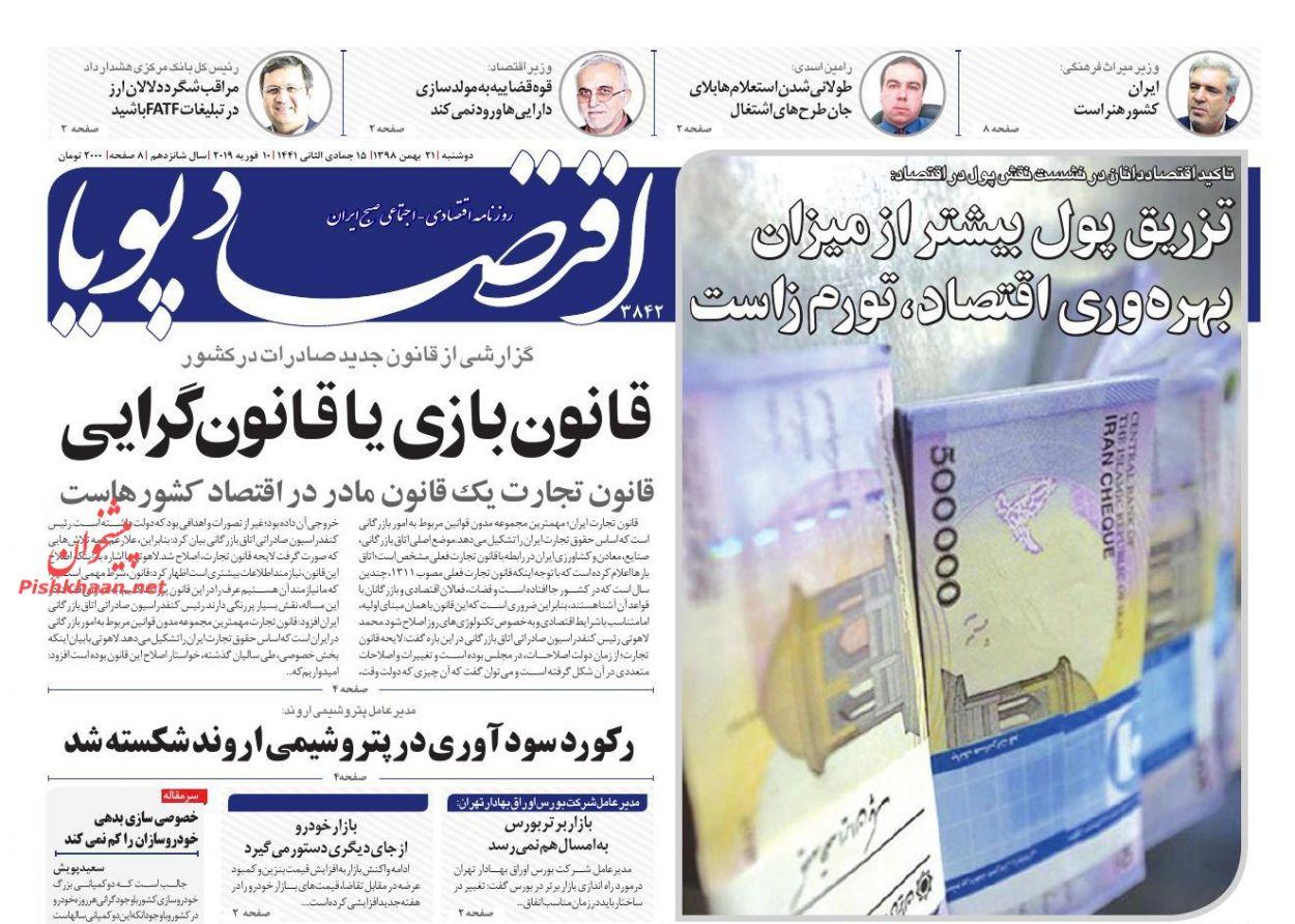 عناوین اخبار روزنامه اقتصاد پویا در روز دوشنبه ۲۱ بهمن :