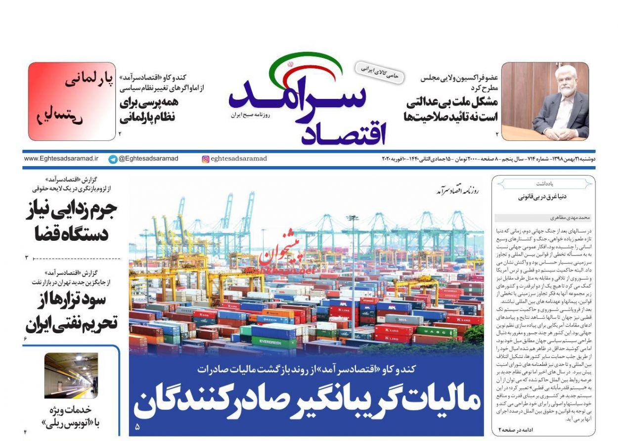 عناوین اخبار روزنامه اقتصاد سرآمد در روز دوشنبه ۲۱ بهمن :