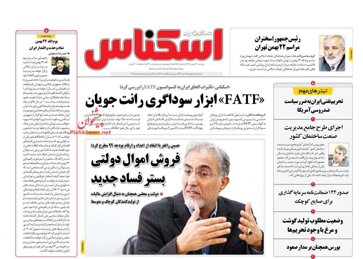 عناوین اخبار روزنامه اسکناس در روز دوشنبه ۲۱ بهمن :
