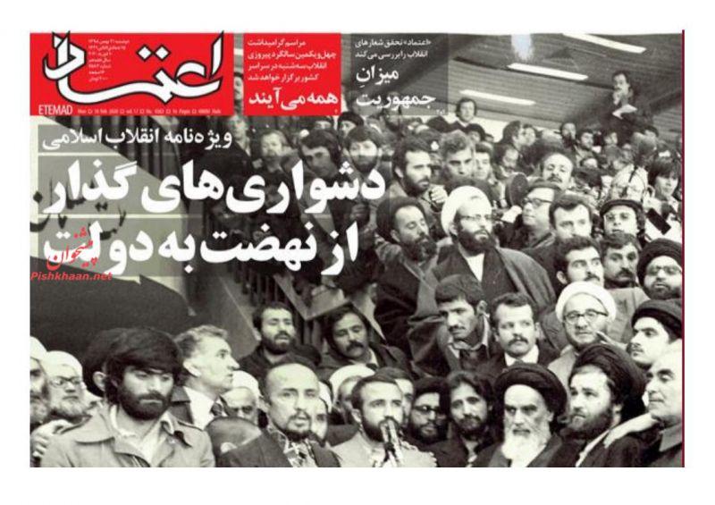عناوین اخبار روزنامه اعتماد در روز دوشنبه ۲۱ بهمن