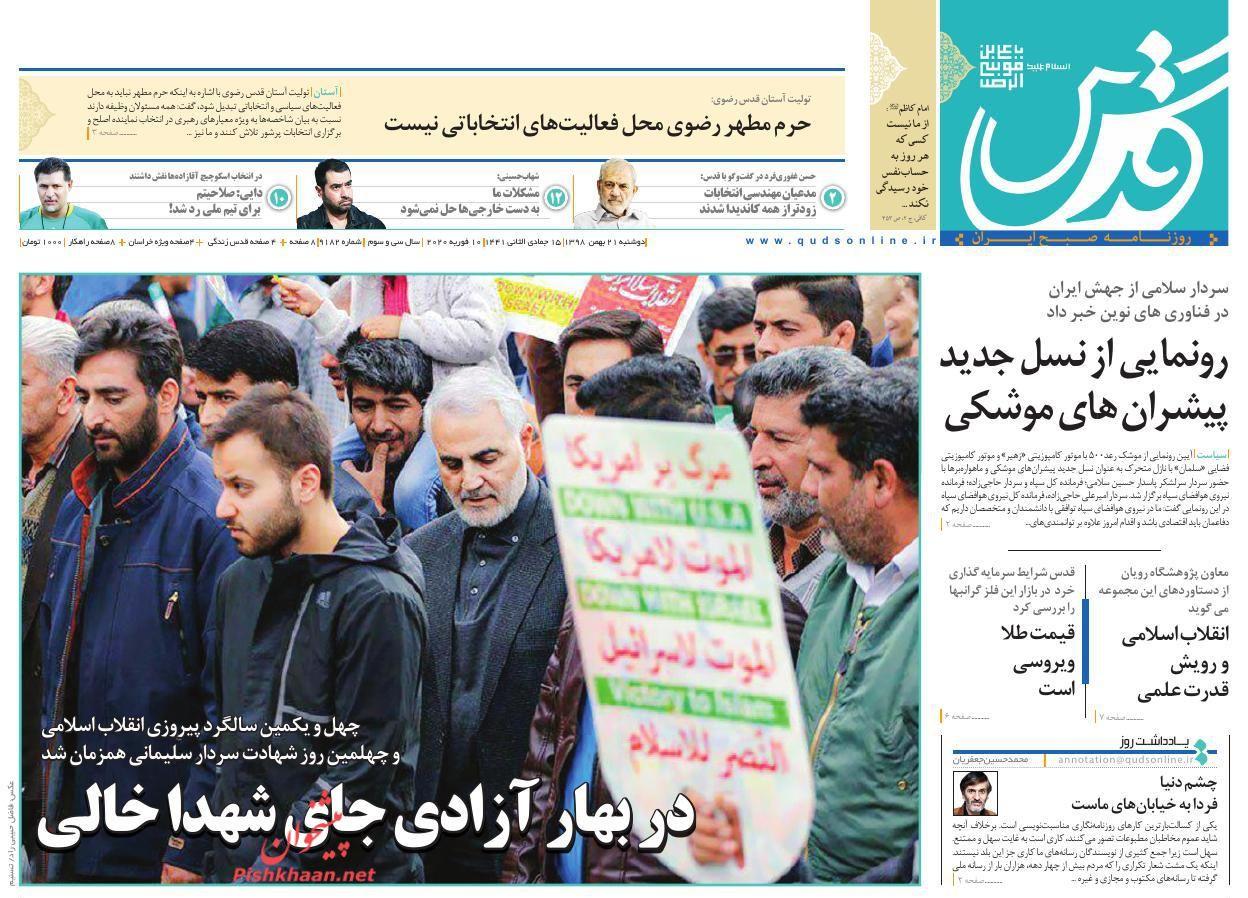 عناوین اخبار روزنامه قدس در روز دوشنبه ۲۱ بهمن :